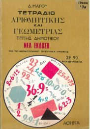 Μαθηματικά (227/273)