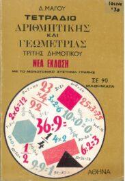 Μαθηματικά (228/273)