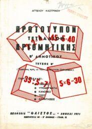 Μαθηματικά (216/258)