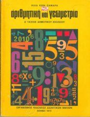 Μαθηματικά (217/258)