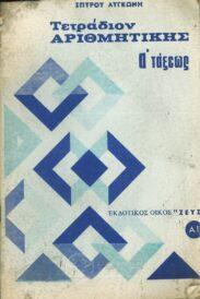 Μαθηματικά (172/207)