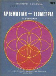 Μαθηματικά (222/258)