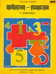Μαθηματικά (223/258)