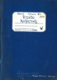 Μαθηματικά (179/211)