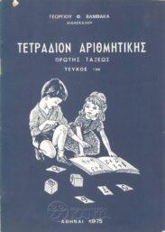 Μαθηματικά (177/207)