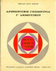 Μαθηματικά (179/207)