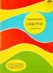 Μαθηματικά (232/258)