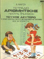 Μαθηματικά (234/258)
