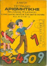 Μαθηματικά (249/273)