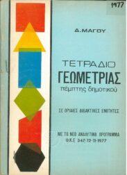 Μαθηματικά (250/273)