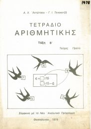 Μαθηματικά (236/258)