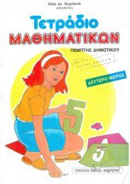 Μαθηματικά (193/211)