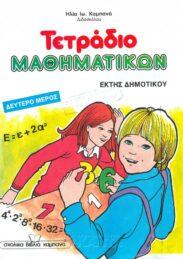 Μαθηματικά (240/258)