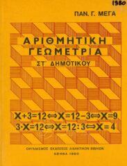 Μαθηματικά (241/258)