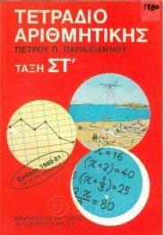 Μαθηματικά (242/258)