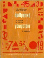 Μαθηματικά (243/258)