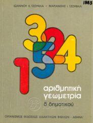 Μαθηματικά (245/258)