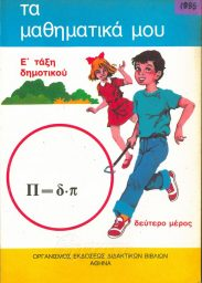 Μαθηματικά (247/258)