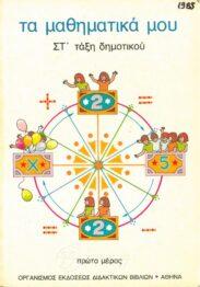 Μαθηματικά (248/258)