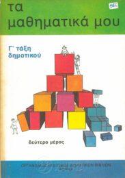 Μαθηματικά (199/207)