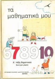 Μαθηματικά (251/258)