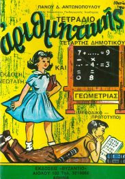 Μαθηματικά (252/258)