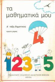 Μαθηματικά (253/258)