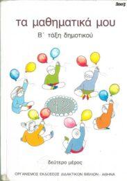 Μαθηματικά (205/207)