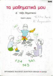 Μαθηματικά (258/258)