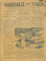 Περιοδικά (2/63)