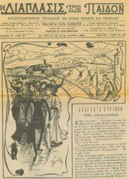 Περιοδικά (3/63)