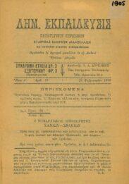 Περιοδικά (4/63)