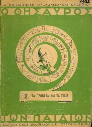 Περιοδικά (9/63)