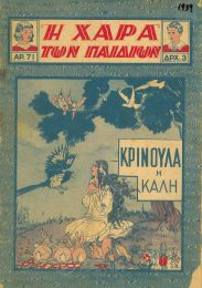 Περιοδικά (14/63)