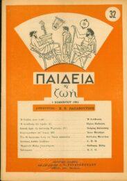 Περιοδικά (31/63)