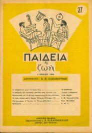 Περιοδικά (35/63)