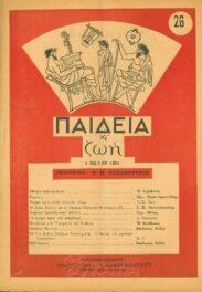 Περιοδικά (36/63)