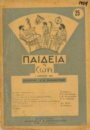 Περιοδικά (38/63)
