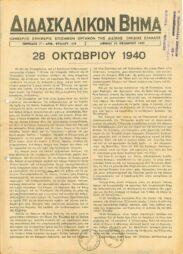 Περιοδικά (44/63)