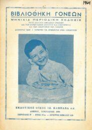 Περιοδικά (48/63)
