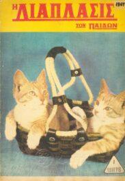 Περιοδικά (53/63)