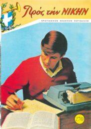 Περιοδικά (55/63)