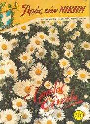 Περιοδικά (56/63)