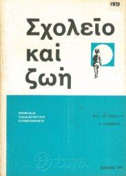 Περιοδικά (57/63)