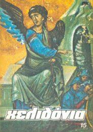 Περιοδικά (62/63)
