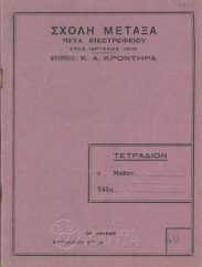 Τετράδια (16/187)