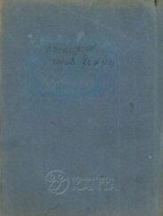 Τετράδια (27/187)