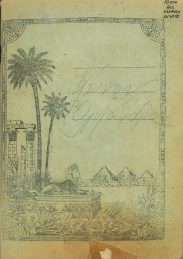 Τετράδια (30/187)