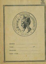 Τετράδια (31/187)
