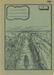 Τετράδια (61/187)